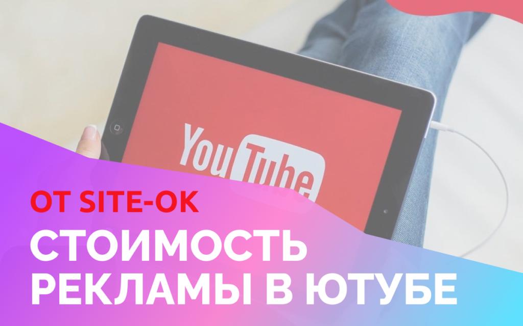 .stoimost-reklamy-v-yutube-ot-Site-ok